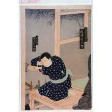 香朝樓: 「小島中尉夫人貞子 藤澤浅次郎」「少尉子息初雄 久川竹太郎」 - Waseda University Theatre Museum