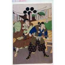 小国政: 「義経 川上音二郎」「弁慶 金泉丑太郎」「亀井 静間小二郎」 - Waseda University Theatre Museum