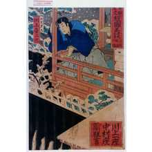 小国政: 「[]臘歴史 経国美談 主従邂逅の場」「川上一座中村座新狂言」「ペロピダス 川上音二郎」 - Waseda University Theatre Museum