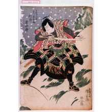 Utagawa Kunisada: 「はへぬきの岩 実ハ有王丸 松本幸四郎」 - Waseda University Theatre Museum