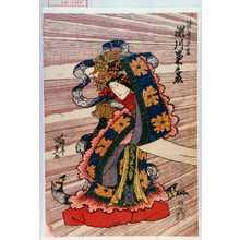 Utagawa Kunisada: 「いつく嶋の神霊 瀬川菊之丞」 - Waseda University Theatre Museum