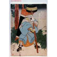 Utagawa Kunisada: 「上総七兵衛景清 松本幸四郎」 - Waseda University Theatre Museum