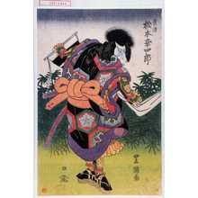Utagawa Kunisada: 「景清 松本幸四郎」 - Waseda University Theatre Museum