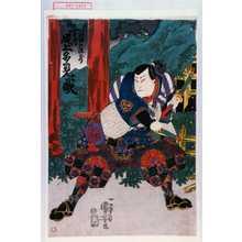 Utagawa Kuniyoshi: 「江田の源蔵 下り 尾上多見蔵」 - Waseda University Theatre Museum