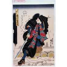 Utagawa Kunisada: 「舎人松王 市川海老蔵」 - Waseda University Theatre Museum