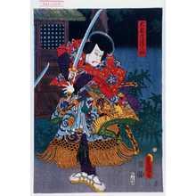 Utagawa Kunisada: 「大友常陸之助」 - Waseda University Theatre Museum
