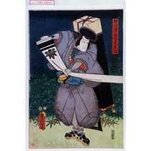 Utagawa Kunisada: 「修行者三図 実ハ景清」 - Waseda University Theatre Museum
