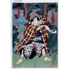Utagawa Kunisada: 「幡ずゐ長兵衛」 - Waseda University Theatre Museum
