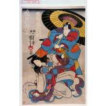 歌川国芳: 「多田蔵人行綱」「鳴門の前の霊」 - 演劇博物館デジタル