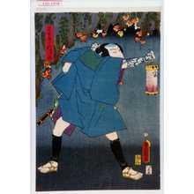 Utagawa Kunisada: 「名古屋下猿次郎」 - Waseda University Theatre Museum