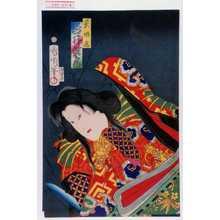 Toyohara Kunichika: 「美女丸 岩井紫若」 - Waseda University Theatre Museum