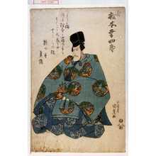 歌川国貞: 「翁 松本幸四郎」 - 演劇博物館デジタル