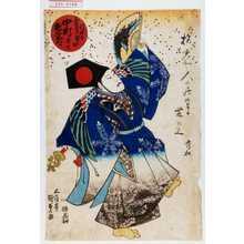 Utagawa Kunisada: 「三番叟 引ぬき放下師音吉 中村歌右衛門」 - Waseda University Theatre Museum