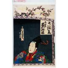 Utagawa Kunisada: 「うつしゑ」「千ざい 市村竹松」 - Waseda University Theatre Museum