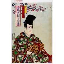 Toyohara Kunichika: 「翁 中村福助」「寺嶋一流操り三番叟」 - Waseda University Theatre Museum