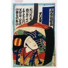 Toyohara Kunichika: 「再春菘種蒔」「中村芝翫」 - Waseda University Theatre Museum