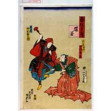 Utagawa Kunisada II: 「寿狂言之内」 - Waseda University Theatre Museum