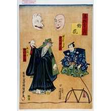 二代歌川国貞: 「寿狂言之内」 - 演劇博物館デジタル