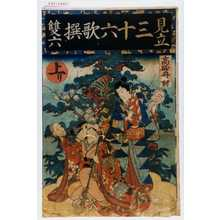 Utagawa Kunisada II: 「見立三十六歌撰双六」「高砂丹前」「上り」 - Waseda University Theatre Museum