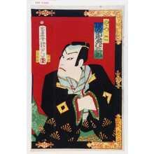銀光: 「やつこ 坂東彦三郎」 - Waseda University Theatre Museum