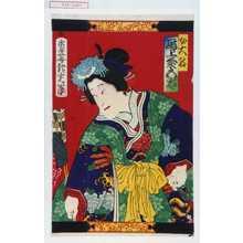 銀光: 「女大名 尾上菊五郎」 - 演劇博物館デジタル