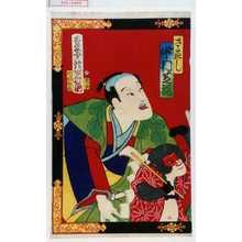 銀光: 「さる廻し 中村芝翫」 - Waseda University Theatre Museum