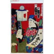 Kano Shugen Sadanobu: 「寿老人 実川八百蔵」「戎 嵐橘三郎」 - Waseda University Theatre Museum