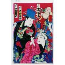 Kano Shugen Sadanobu: 「布袋 中村駒之助」「大こく 中村福助」「げほう 中村雀右衛門」 - Waseda University Theatre Museum