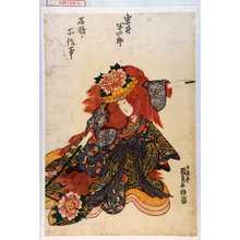Utagawa Kunisada: 「石橋ノ所作事」「岩井半四郎」 - Waseda University Theatre Museum