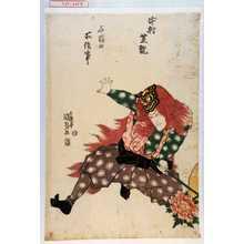 Utagawa Kunisada: 「石橋ノ所作事」「中村芝翫」 - Waseda University Theatre Museum