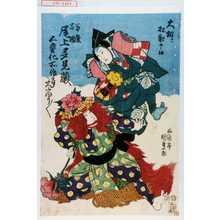 Utagawa Kunisada: 「大切ニ相勤申候」「萬歳 石橋 尾上多見蔵」「五変化所作事大当り/\」 - Waseda University Theatre Museum