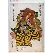 Utagawa Toyokuni I: 「姿八景」「市川団十郎」「石橋の晴嵐」 - Waseda University Theatre Museum