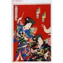 香朝樓: 「胡てう 娘ふき」「胡てう 娘さね」 - Waseda University Theatre Museum