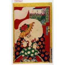 Toyohara Kunichika: 「開化廿四好 めがねばし」「石橋 市川団十郎」 - Waseda University Theatre Museum