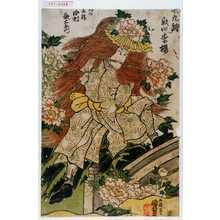 Utagawa Kunisada: 「[其]九絵彩四季桜」「[牡丹]の石橋 中村歌右衛門」 - Waseda University Theatre Museum