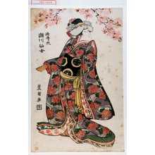 歌川豊国: 「路考改 瀬川仙女」 - 演劇博物館デジタル