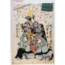 Utagawa Kuniyoshi: 「さくらん坊 市川海老蔵」「かくれん坊 片岡吉松」「白拍子桜子 市村羽左衛門」 - Waseda University Theatre Museum