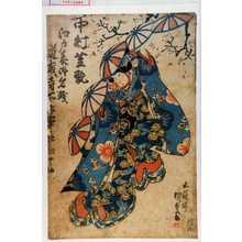 Utagawa Kunisada: 「中村芝翫」「江戸表御名残道成寺所作事相勤申候」 - Waseda University Theatre Museum
