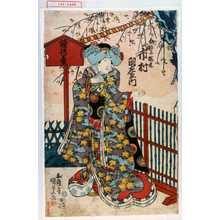 Utagawa Kunisada: 「白拍子桜木 市村羽左衛門」 - Waseda University Theatre Museum