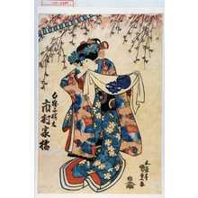 Utagawa Kunisada: 「白拍子桜木 市村家橘」 - Waseda University Theatre Museum