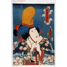 Utagawa Kunisada: 「白拍子桜木」 - Waseda University Theatre Museum