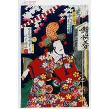 国政: 「白拍子桜子 中村芝翫」 - Waseda University Theatre Museum