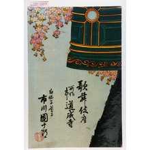 Toyohara Kunichika: 「歌舞伎座 所作事 道成寺」「白拍子花子 市川団十郎」 - Waseda University Theatre Museum