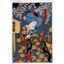 Utagawa Kunisada: 「白拍子桜子」 - Waseda University Theatre Museum