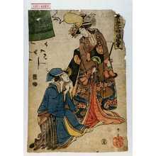 春扇: 「京鹿子娘道成寺」 - Waseda University Theatre Museum
