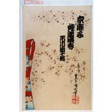 Toyohara Kunichika: 「京鹿子娘道成寺 市川団十郎」 - Waseda University Theatre Museum