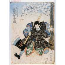 歌川豊国: 「大ともの黒主 市川男女蔵」 - 演劇博物館デジタル