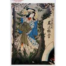 Utagawa Kunisada: 「小町桜の精 尾上梅幸」 - Waseda University Theatre Museum