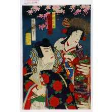 香朝樓: 「少将宗貞 市川染五郎」 - Waseda University Theatre Museum