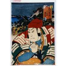 Utagawa Kunisada: 「近江八景之内」「三井晩鐘」「関兵衛」 - Waseda University Theatre Museum